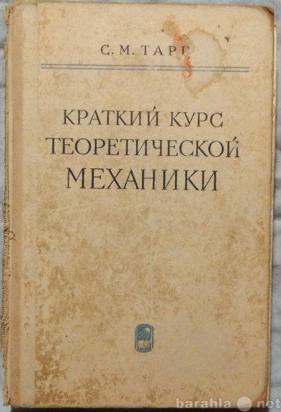 Продам: Краткий курс теоретической механики