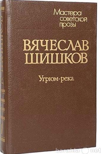 Продам Угрюм-река Вячеслав Шишков в 2-х тт