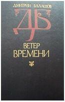 Продам Дмитрий Балашов Бремя власти - 2тт