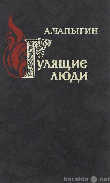 Продам Гулящие люди А. Чапыгин