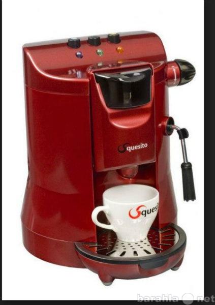 Продам кофемашина Squesito Rotonda