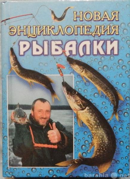 Продам Новая энциклопедия рыбалки