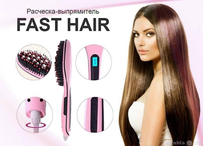 Продам Расчёска-выпрямитель Fast Hair Straighte