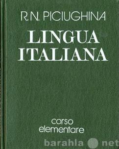 Продам Учебник итальянского языка для искусств