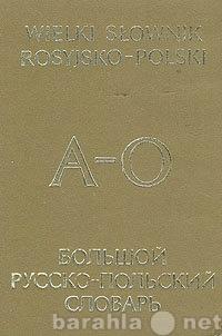 Продам Большой польско-русский словарь 2 тома