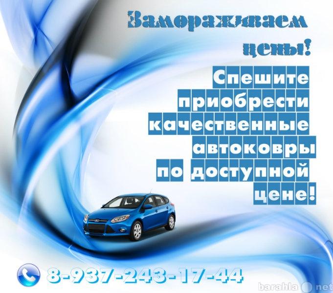 Продам автоковры