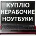 Куплю Куплю сломанный ноутбук