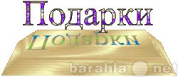 Продам Безвозмездно Каталог сувениров на БВУ