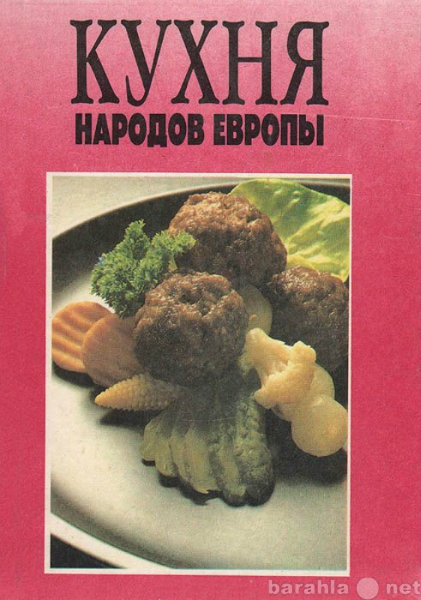 Продам Кухня народов Европы