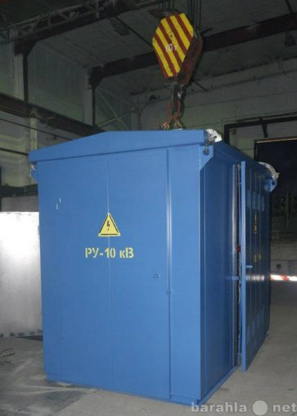Продам Трансформаторные подстанции КТПН с ТМГ
