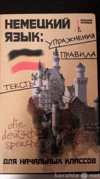 Продам Немецкий язык Н. А. Коляда