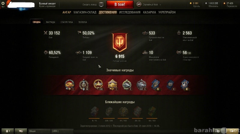 Продам World of Tanks