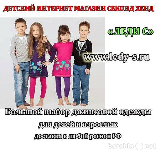 Продам Детская одежда секонд-хенд и сток Европа