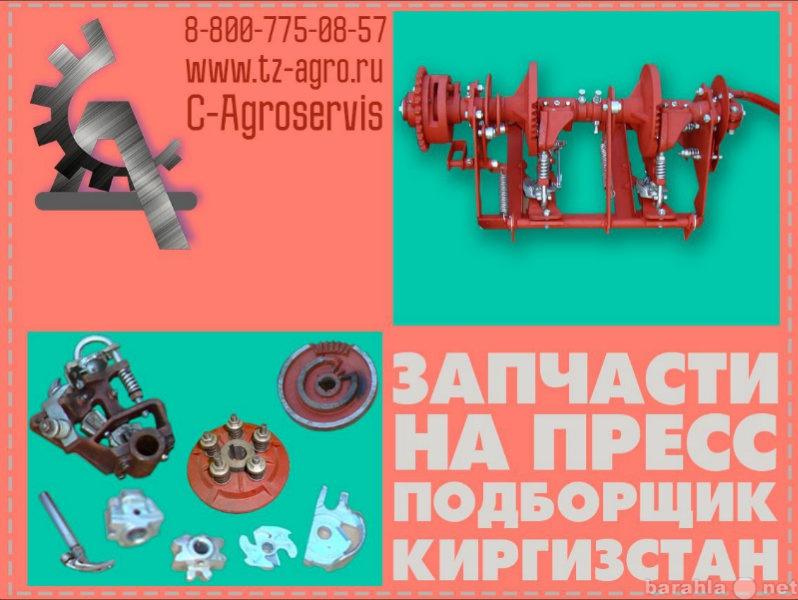 Продам: Вязальный аппарат на пресс подборщик Кир