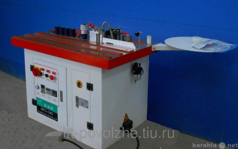 Продам MFC-360 Криволинейный кромкоблицовочный