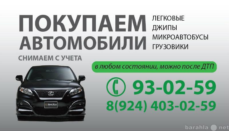 Куплю Выкуп Авто