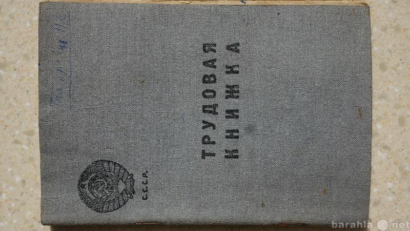 Продам Трудовая книжка композитора Н.Тагринова.