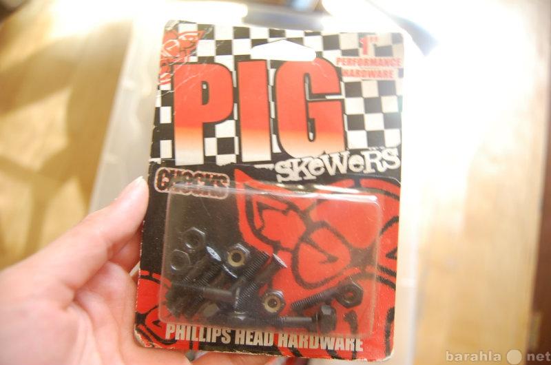 Продам Винты для скейтборда Pig Skewers