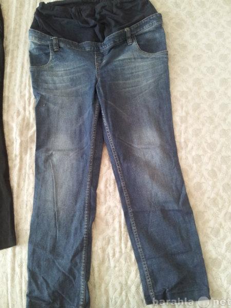 Продам Джинсы и брюки 52 р-р