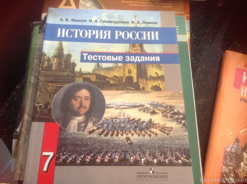 Продам История России.тестовые задания 7кл
