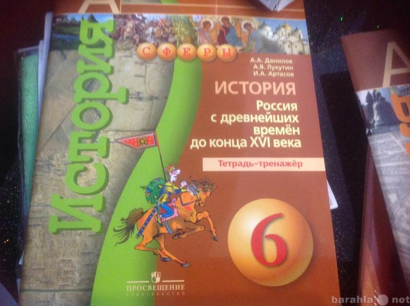 Продам Тетрадь тренажёр 7кл.А.А.Данилов