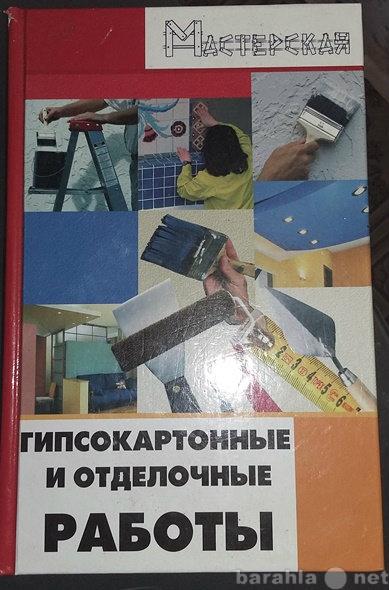 Продам Гипсокартонные и отделочные работы