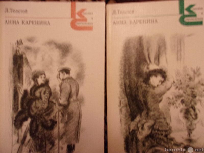 Продам книгу Анна Каренина