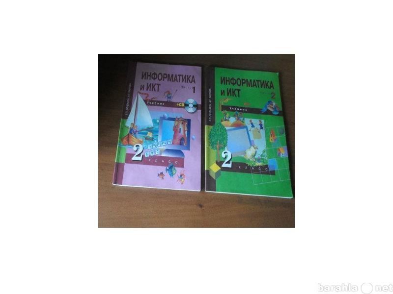 Продам Учебник Информатики в 2х частях -2 класс