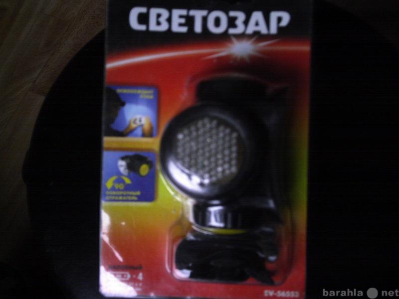 Продам Ультрафиолетовый налобный фонарь