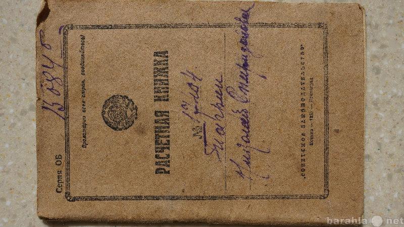 Продам Расчетная книжка композитора Н.Тагрина.