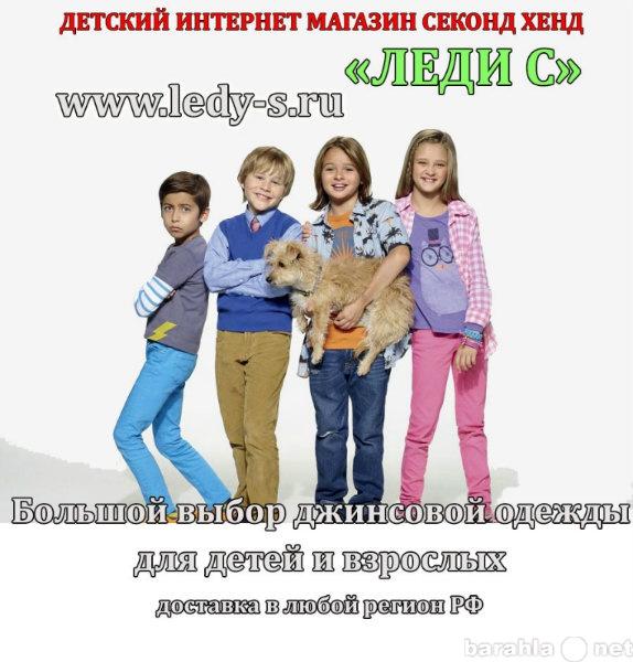 Предложение: Детская одежда сток и секонд хенд онлайн