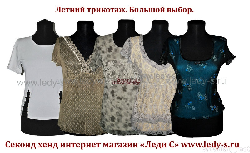 Продам Блузы секонд хенд интернет магазин