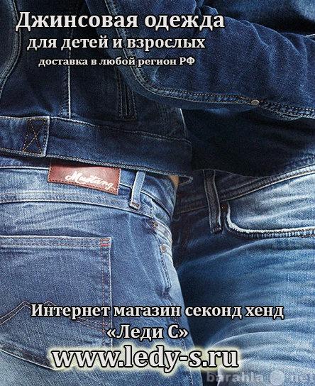 Продам Джинсы мужские и молодежные сток секонд