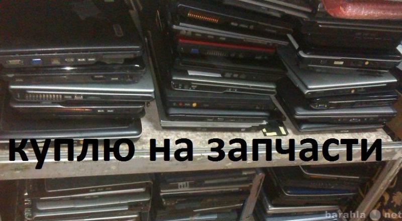 Куплю Ноутбук Б/У