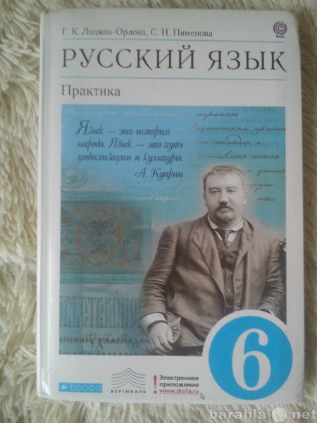 Продам Учебник по русскому языку 6 класс