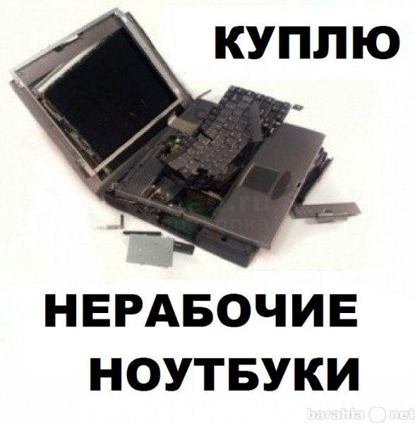Куплю неисправные ноутбуки