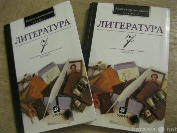 Продам Учебники - 7 класс