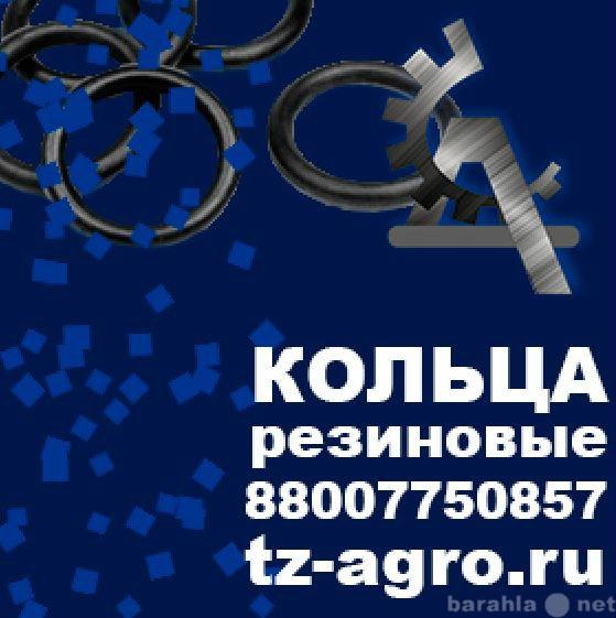 Продам: Кольца резиновые уплотнительные круглые