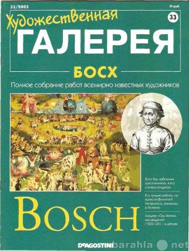 Продам Босх Художественная галерея Deagostini