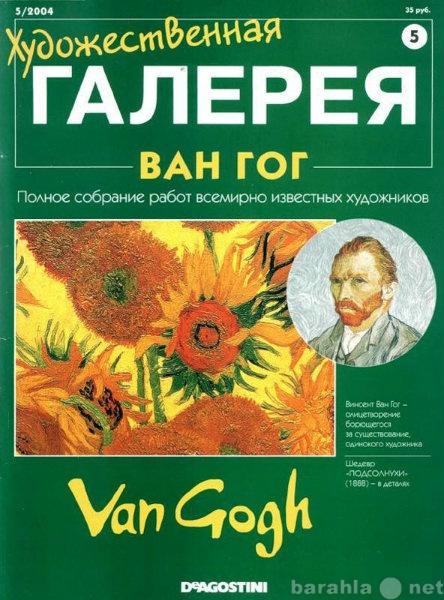 Продам Ван Гог Художественная галерея Deagostin