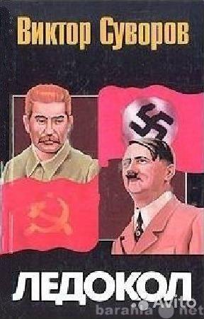 Продам Виктор Суворов Ледокол