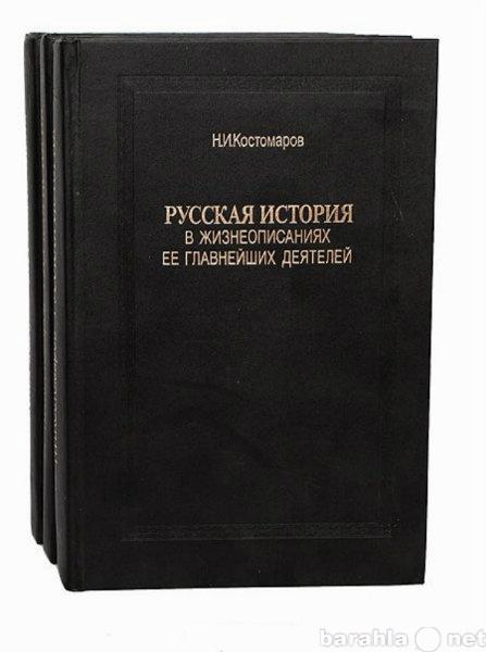 Продам Н. Костомаров Русская история в жизнеопи