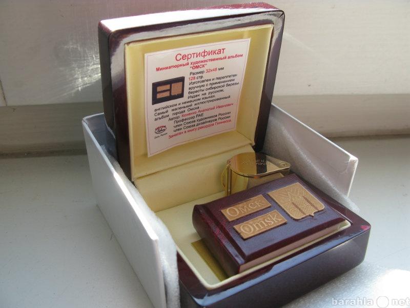 Продам Миниатюрное изделие (для коллекционеров)