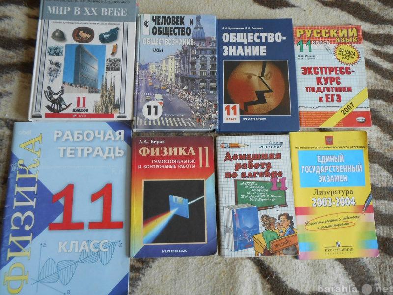 Продам Учебники для 11 класса