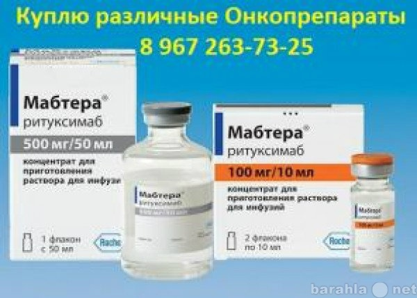 Куплю Куплю препараты Зитига, Ремикейд, Иресса
