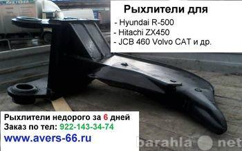 Продам Клык-рыхлитель ЕК-400 ЕК-270 Кранэкс