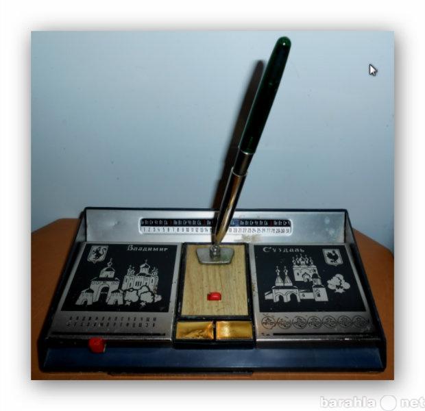 Продам Письменный прибор календарь СССР