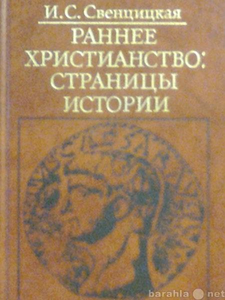 Продам серию книг о христианстве