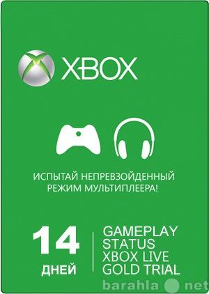 Продам 14 дней Trial Xbox Live Gold Gameplay