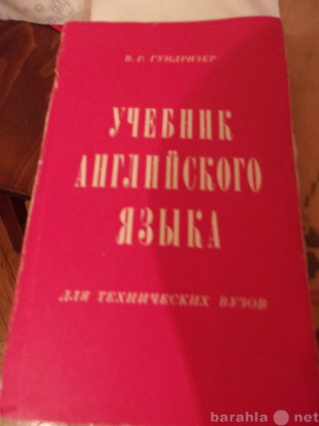 Продам учебник английского меняю